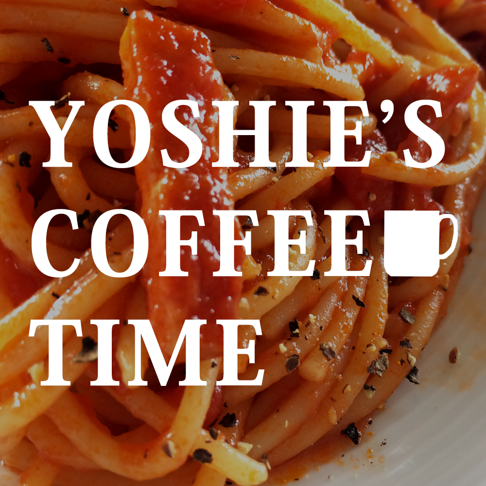 YOSHIE'S COFFEE TIME -トマトソースのパスタ