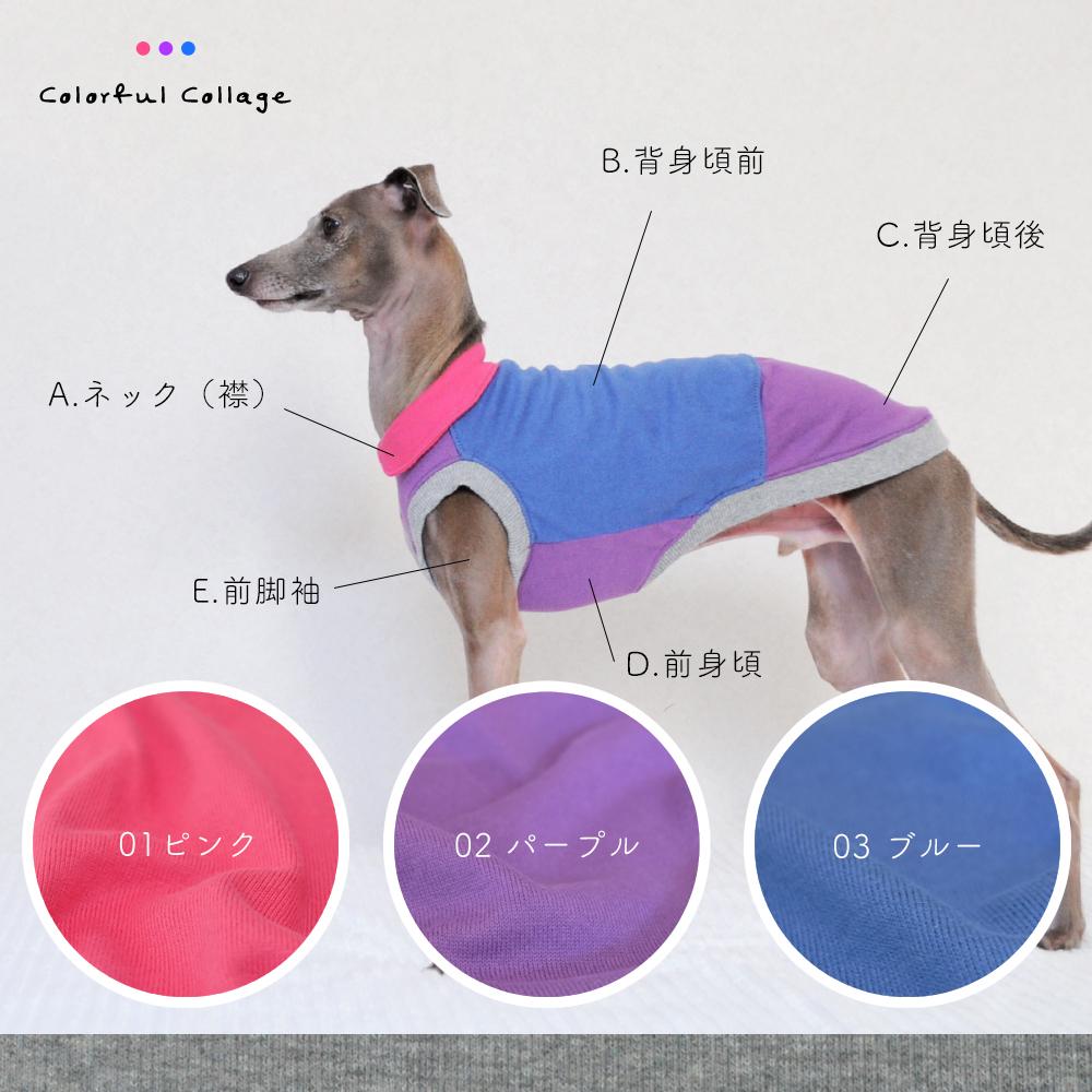 犬服 Colorful Collage 選べる4タイプ×自由に選べる配色(ピンク×パープル×ブルー)「丸襟カスタマイズ可能」