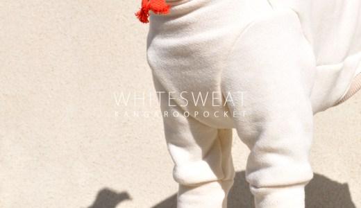 「新作犬服」春先まで着れる柔らかな、白スウェット×カンガルーポケット