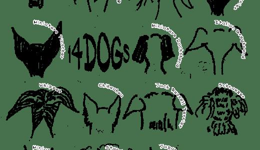 14dogs&I「YOSHIE.KUROIWA」