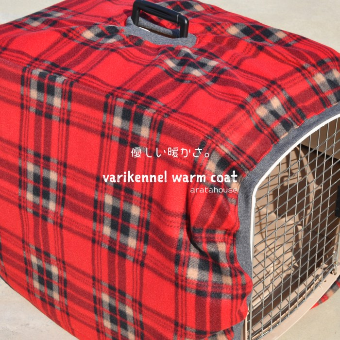 優しい暖かさ。クレートカバー|バリケンネルカバー商品写真