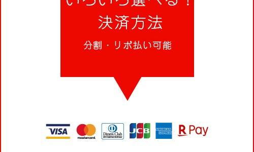 いろいろ選べる!決済方法:クレジット・分割・リボ・コンビニ・銀行・キャッシュレス決済・スマホ決済