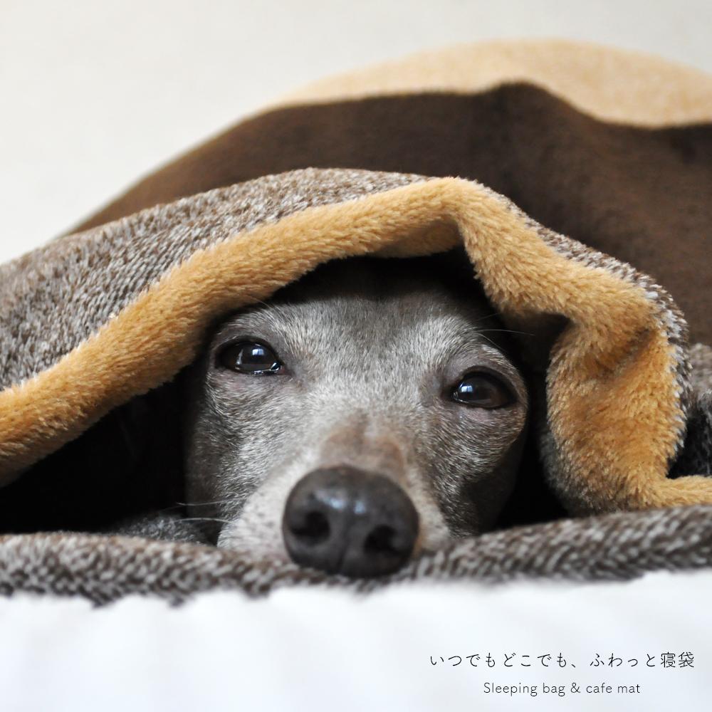 イタグレ服|ミニピン服|寝袋&カフェマット|いつでもどこでも、ふわっと寝袋「軽くて持ち運びも快適」|ワイドボーダーボア生地|選べる3カラー