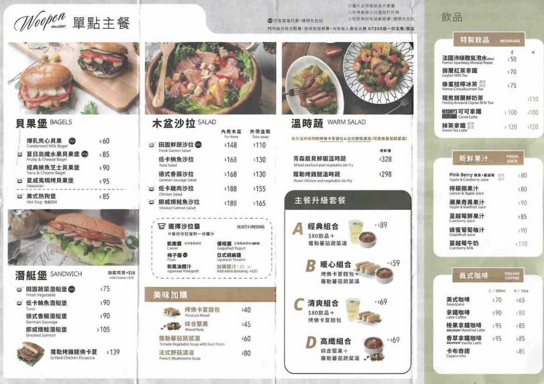 Woopen木盆菜單MENU