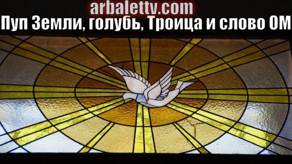 Пуп Земли, голубь, Троица и слово ОМ — Видео #11 — Рубрика «Анакалипсис»