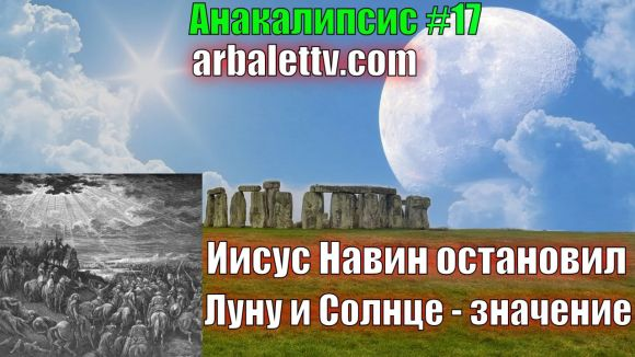 Иисус Навин остановил Луну и Солнце — значение — Видео #17 — Рубрика «Анакалипсис»