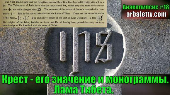 Крест, его значение и монограммы. Лама Тибета. — Видео #18 — Рубрика «Анакалипсис»