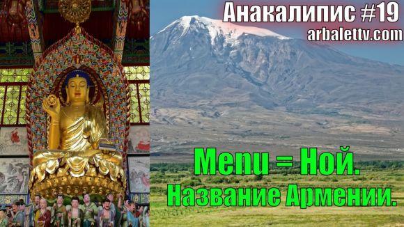 Menu = Ной. Название Армении — Видео #19 — Рубрика «Анакалипсис»