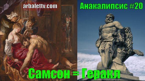 Самсон = Геракл — Видео #20 — Рубрика «Анакалипсис»