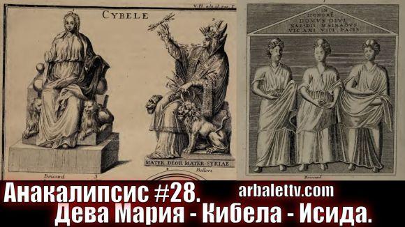 Дева Мария — Кибела — Исида — Видео #28 — Рубрика «Анакалипсис»