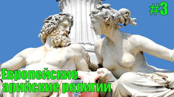 Европейские Арийские религии — древнегреческая религия — Выпуск 3