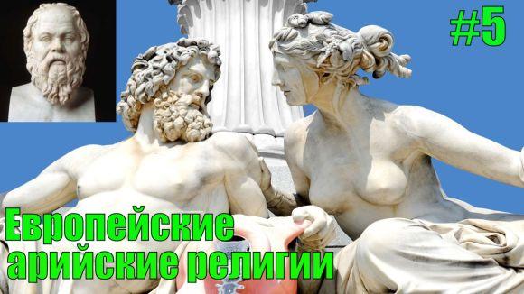 Европейские Арийские религии — Сократ, Платон и другие греческие философы — Выпуск 5