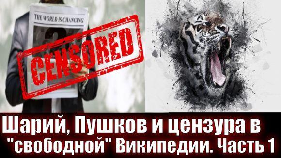 Шарий, Пушков и цензура в «свободной» Википедии. Часть 1