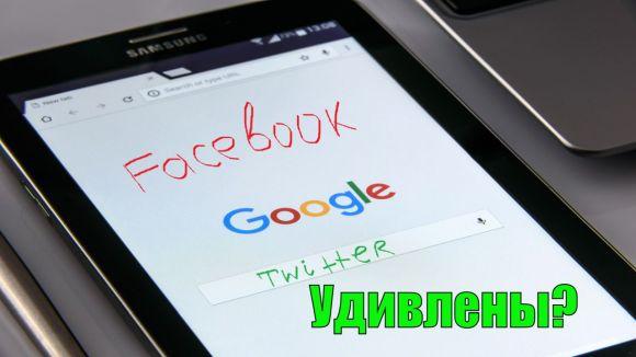 Facebook — Google — Twitter — удивлены?