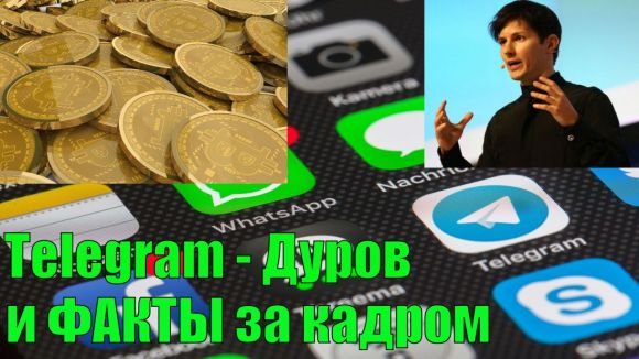 Telegram — Дуров и ФАКТЫ за кадром