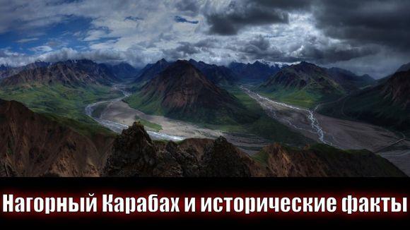 Нагорный Карабах и исторические факты
