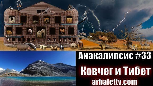 Ковчег и Тибет — Видео #33 — Рубрика «Анакалипсис»