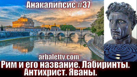 Рим и его название. Лабиринты. Антихрист. Яваны — Видео #37 — Рубрика «Анакалипсис»