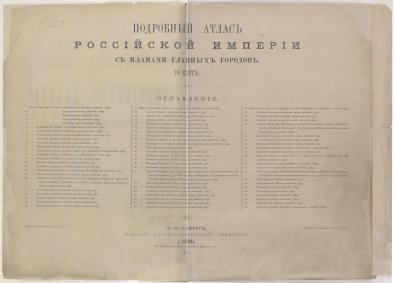 Podrobny_atlas_Rossyskoy_Imperii_s_planami_gl (1)