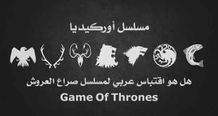 مسلسل أوركيديا هل هو اقتباس عربي لمسلسل صراع العروش Game of Thrones