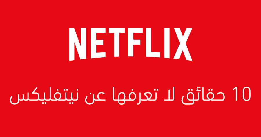 أكثر 10 حقائق غريبة لا تعرفها عن نيتفليكس Netflix