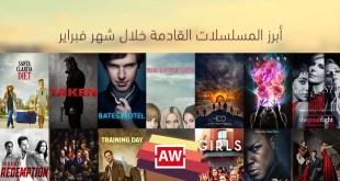 أبرز المسلسلات TV Show القادمة خلال شهر شباط فبراير /February
