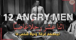 مراجعة فيلم 12Angry men – من دون حرق أحداث
