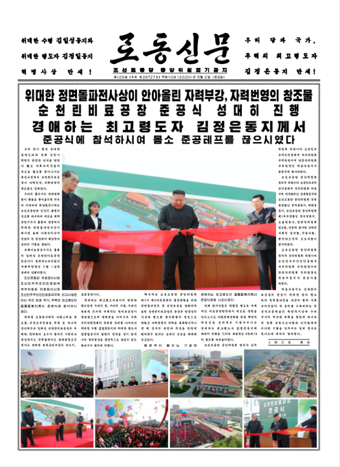 La portada coreana que muestra su reaparición