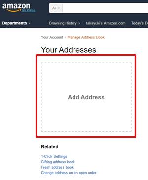 amazon住所登録_アマゾン_海外通販