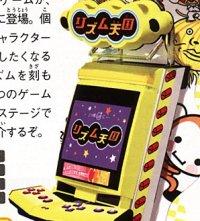 Rhythm Tengoku cabinet