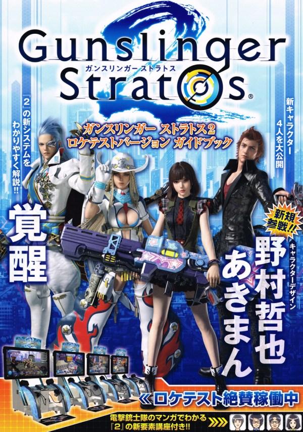 Arcade Heroes Japan This Week: Groove Coaster, Puyo Puyo ...