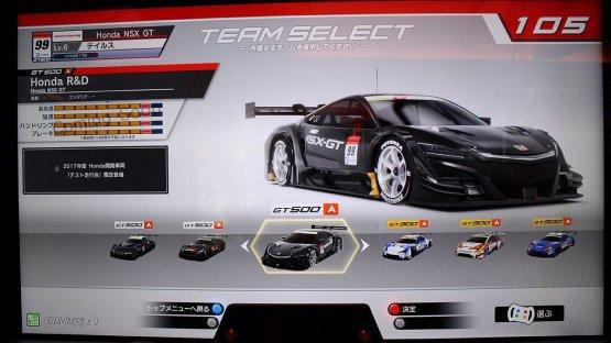 Sega World Drivers Championship GT500 class