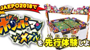 JAEPO 2018 Preview: Upcoming Titles From Sega, Namco, Taito, Konami & More