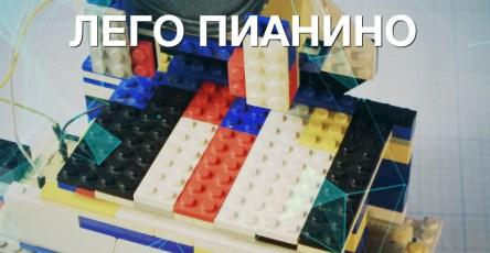 Ардуино лего пианино