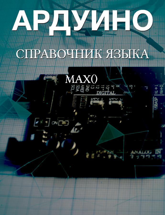 max()