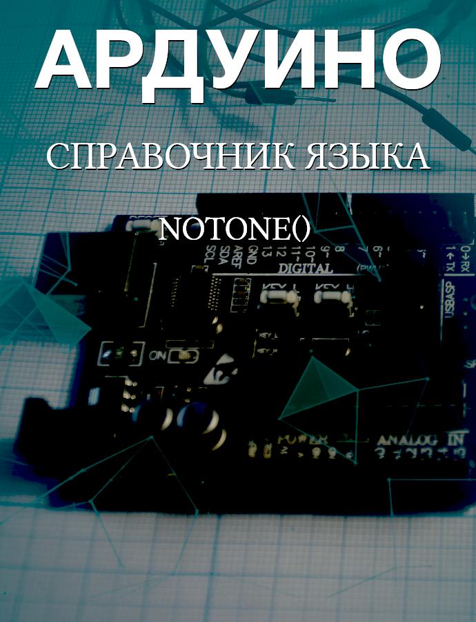 noTone()