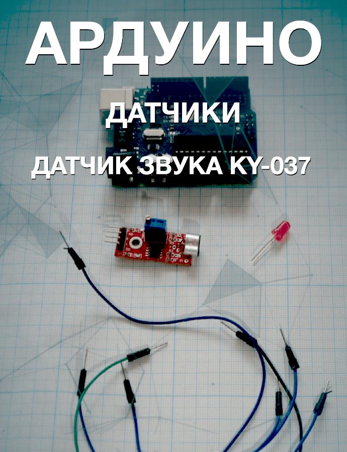 Датчик звука KY-037