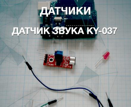 Датчик звука KY-037. Датчики. Ардуино