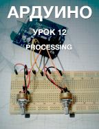 язык программирования Processing