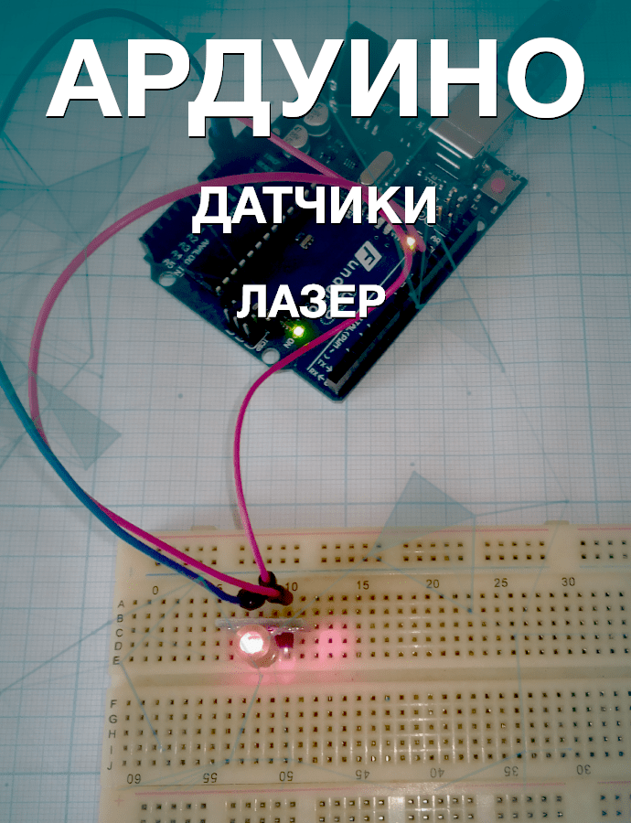 Лазер KY-008. Датчики. Ардуино