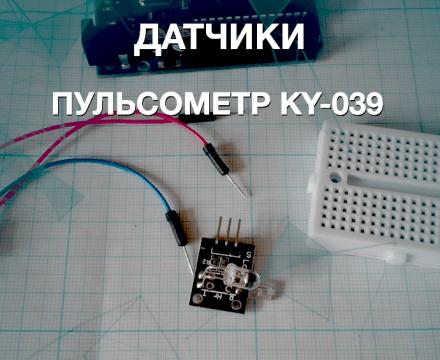 Пульсометр KY-039. Датчики. Ардуино