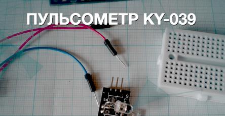Пульсометр KY-039