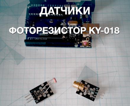 Фоторезистор KY-018. Датчики. Ардуино