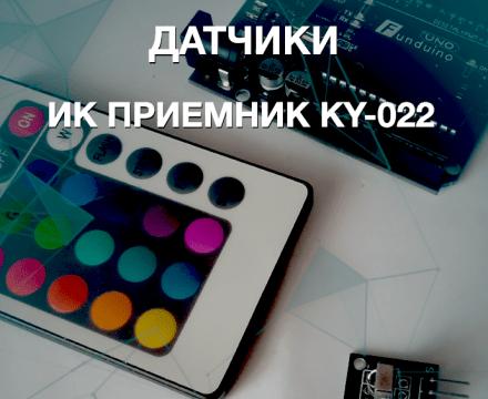 ИК приемник KY-022. Датчики. Ардуино