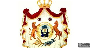 The Logo of the Iraqi state in the royal era