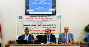 The Department of Ancient Iraqi Archeology held its first international scientific conference.