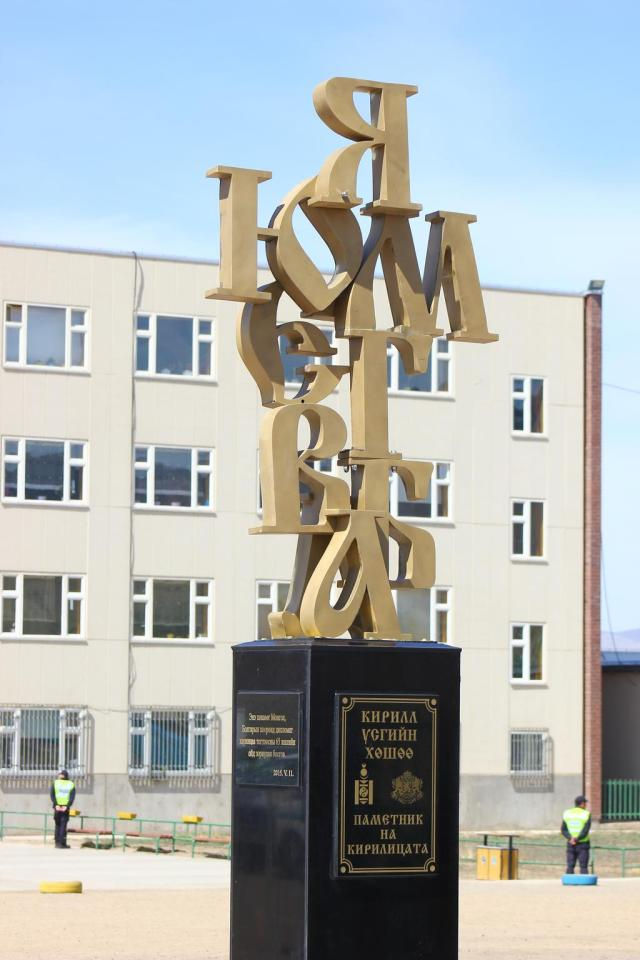 The 5-meter tall Monument of the Cyrillic (Bulgarian) Alphabet in the Mongolian capital Ulan Bator. Photo: Bulgarian Presidency