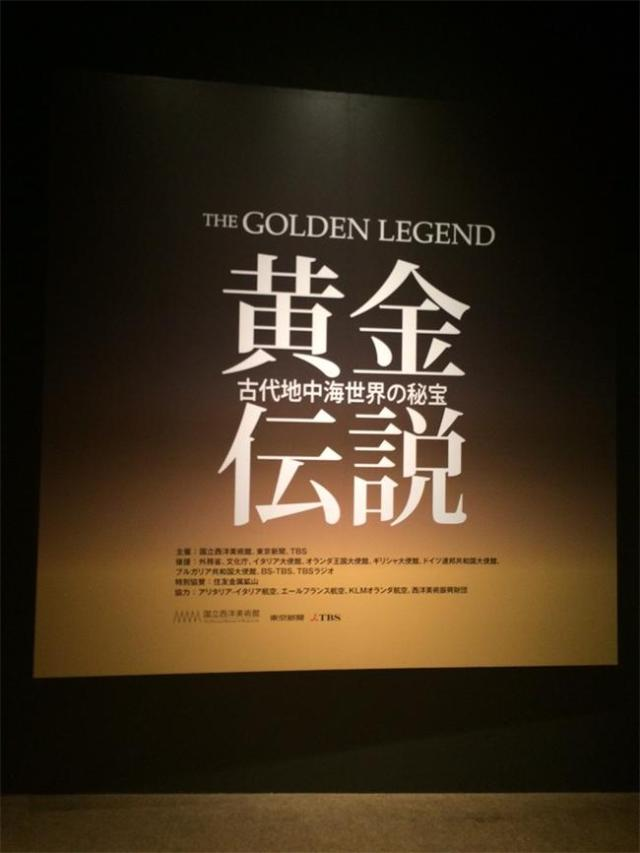 A poster for The Golden Legend exhibition in the National Museum of Western Art in Tokyo, Japan. Photo: Bulgaria's Ministry of Culture