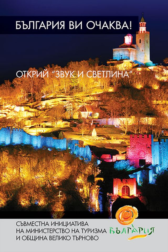 The billboard for the Tsarevets Hill Fortress in Bulgaria's Veliko Tarnovo. Photo: Ministry of Tourism
