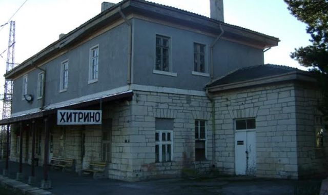 The Hitrino train station in Northeast Bulgaria. Its first floor was built in the 19th century, still in the Ottoman period, with materials from the archaeological monuments in the medieval Bulgarian capitals Pliska and Preslav. Photo: National Museum of History